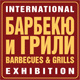 The exhibition Barbecues&Grills 2018