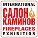 The exhibition «Fireplaces Salon – 2017»