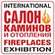 The exhibition «Fireplaces Salon – 2018»