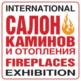 Выставка Салон каминов 2017